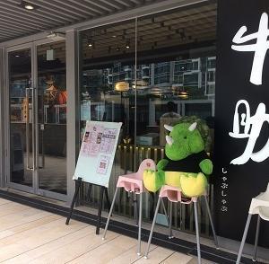 將軍澳でコスパ良しの和食!しゃぶしゃぶ屋「牛助」☆Gyusuke, A Japanese Restaurant in Tseung Kwan O