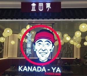 香港で食べる博多ラーメン「金田屋」☆Kanada-ya Japanese Ramen in Hong Kong