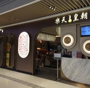 日本で食べるよりお得!シンガポール発のカジュアル中華レストラン「樂天皇朝」☆Paradise Dynasty in Hong Kong
