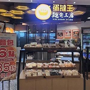 エッグタルト王を自負するパン屋で、香港名物・エッグタルトを検証する☆Egg Tarts at King Bakery in Hong Kong