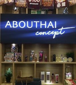 スパ用品がお得に!タイ雑貨「AbouThai」の77折セール☆Sales on AbouThai in Hong Kong