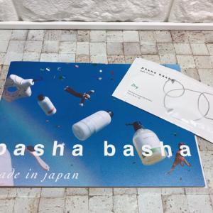 ドライマーク専用洗剤「PashaBasha(パシャバシャ)」を使ってみた