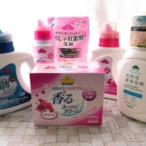 【徹底比較】イオンで買えるトップバリュの衣料用洗剤を全種類検証!