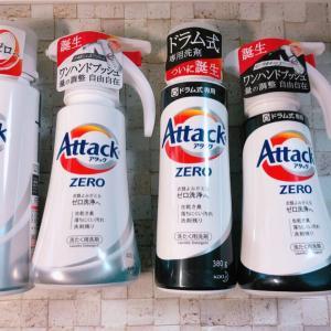 「アタックZERO(ゼロ)」花王史上最高の洗浄力というのは本当か検証してみました!