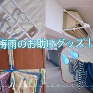 梅雨の3大問題「乾かない」「場所がない」「臭う」を解決する洗濯グッズ!