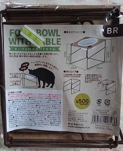 3COINSのペット用品