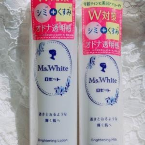 ロゼットMs.White 薬用ブライトニングローション&薬用ブライトニングミルク