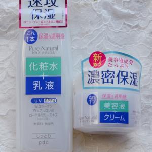 ピュアナチュラル エッセンスローション UV&クリームエッセンス モイスト