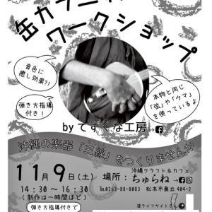 2019.11.9「缶カラ三線をつくろう」ワークショップのお知らせ