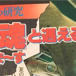 【ルポ】オカルト古書店ナインブリックスさんの新コーナー「雑誌の断片詰め放題300円コース」に潜入‼︎