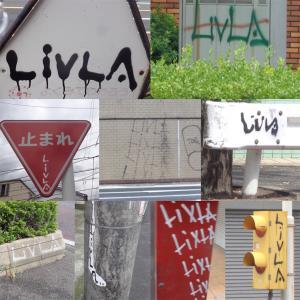 【謎の落書き】LiVLA...に関するレポート