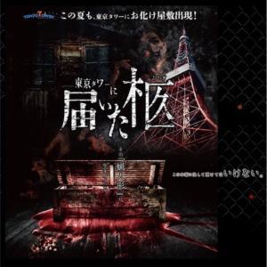 【おばけ屋敷】《東京タワーに届いた柩(ひつぎ)》に誕生日で遊びに逝く人0人説