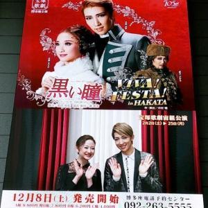 宙組「黒い瞳/VIVA!FESTA!」in博多座 観劇
