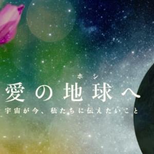 『愛の地球(ほし)へ』は宇宙意識を開いて、ワンネス愛に目覚めさせてくれる不思議な映画