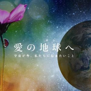 宇宙意識が開く映画『愛の地球へ』大好評で上映会が展開中!あなたも魂の約束を思い出すとき