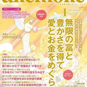 2019年こそ富と豊かさを手に入れるために---金運特集 anemone1月号発売中!