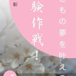 新刊「子どもの夢を叶える受験作戦!」1位獲得!ありがとうございます。