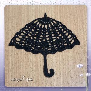 傘のモチーフ、編みました(^^)