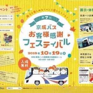 京成バスお客様感謝フェスティバル 2019