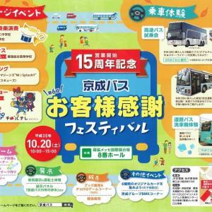 京成バスお客様感謝フェスティバル 2018
