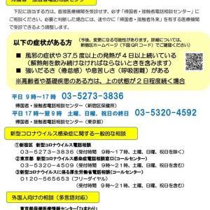 新型肺炎 症例、情報源、とるべき対策2