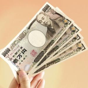 4万円得した!?