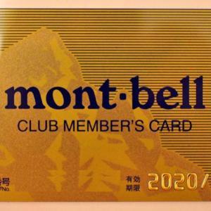 モンベル会員カードがゴールドになったよ