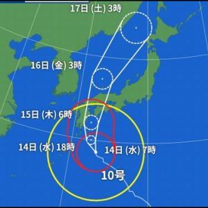 台風10号来ちゃいましたね