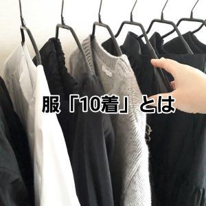 【あしたの予告】「服10着」で暮らす、ということ、の、お話。
