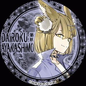 【DAIROKU:AYAKASHIMORI】個別感想①(白月/比良)
