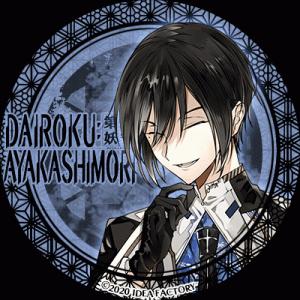 【DAIROKU:AYAKASHIMORI】個別感想③(瀬見季継/大団円)