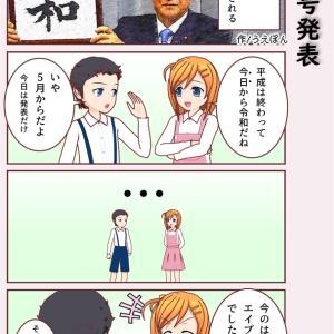 【4コマ漫画】新元号発表