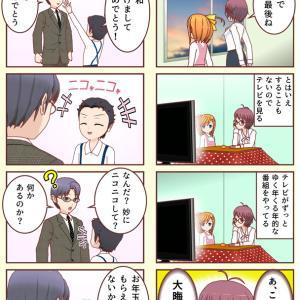 【4コマ漫画】改元