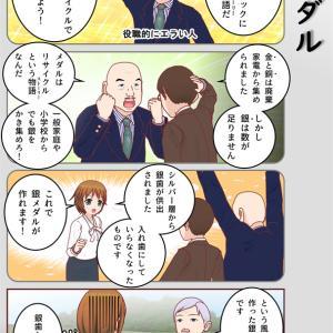 【4コマ漫画】銀メダル