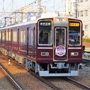 阪急8000系は30周年