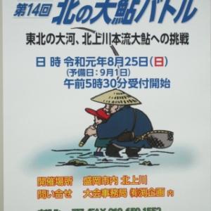 第14回「北の大鮎バトル」のご案内 8/25(日)