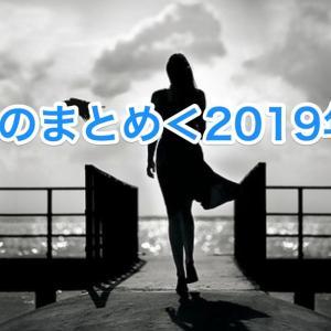 今週のまとめ<2019年45週> (This week's summary<45 w/2019 years>) for livedoor