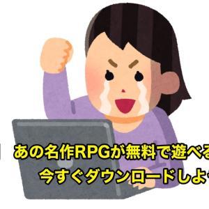 【歓喜】 あの名作RPGが無料で遊べる? 今すぐダウンロードしよう!! for livedoor