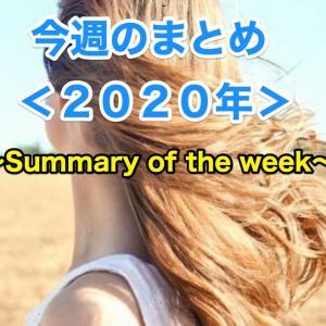 今週のまとめ<2020年19週> (This week's summary<19 w/2020 years>) for livedoor