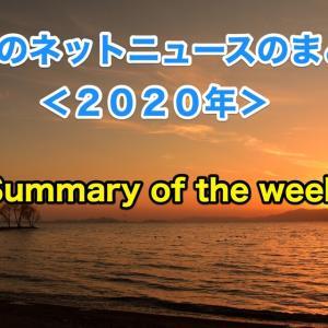 今週のネットニュースのまとめ<2020年39週> (Summary of this week's net news <39 w/2020 years>) for livedoor