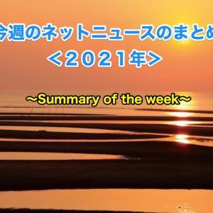 今週のネットニュースのまとめ<2021年39週> (Summary of this week's net news <39 w/2021 years>) for livedoor