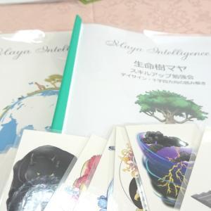 《モニター様募集》生命樹マヤリーディング始まります☆~現地の原始的なマヤ暦で多面的にアプローチ~