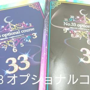 新たな数『33』を知ることで他の数への理解が深まる☆~No.33オプショナルコース開講~