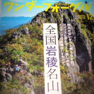 ワンダーフォーゲル 2019年12月号 「全国岩稜名山」