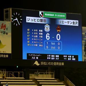 【ジュビロ磐田】2020 J2 #14 vs金沢、生観戦で6ゴール見られて幸せ♪