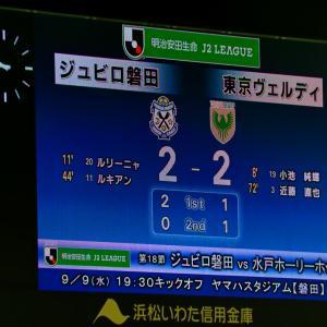 【ジュビロ磐田】2020 J2 #16 vs東京V、ドローやむなしの試合も昇格を目指すチームとしてはこの結果は頂けなく、もやもやの残った生観戦となりました