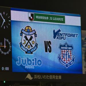 【ジュビロ磐田】2020 J2 #21 vs甲府、水曜日の生観戦 勝てないジュビロ……