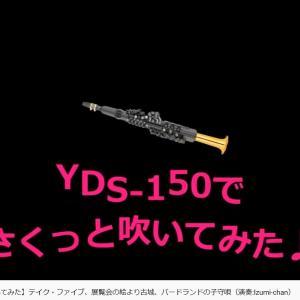 ヤマハ YDS-150で何曲かさくっと吹いてみた