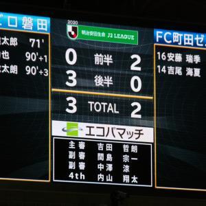 【ジュビロ磐田】2020 J2 #41 vs町田、ホーム最終戦生観戦 大逆転で飾る