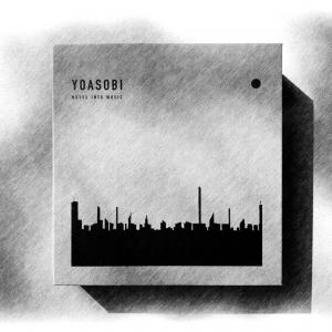 YOASOBI『THE BOOK』のビートの単調さと音色・音圧のショボさ問題